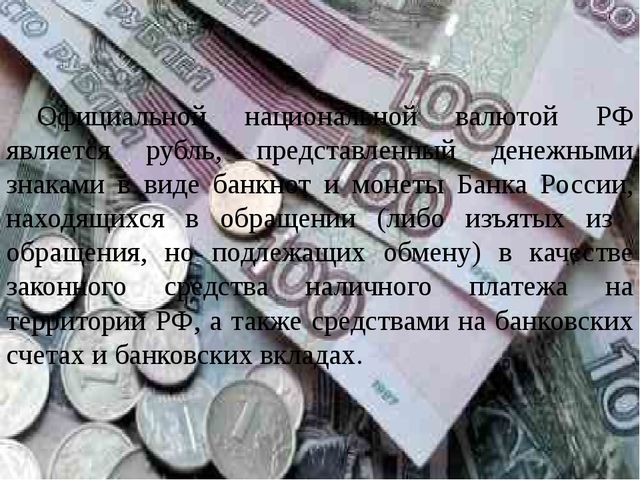 Официальной национальной валютой РФ является рубль, представленный денежными...