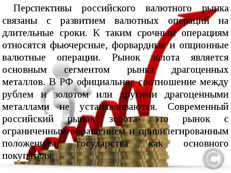 Перспективы российского валютного рынка связаны с развитием валютных операци...