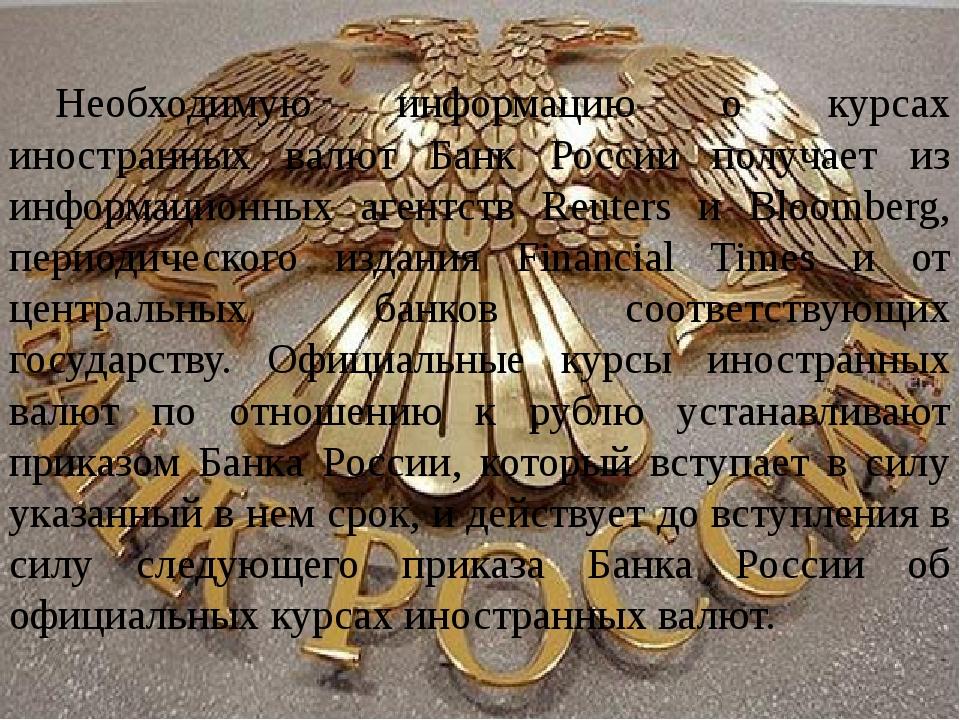 Необходимую информацию о курсах иностранных валют Банк России получает из ин...