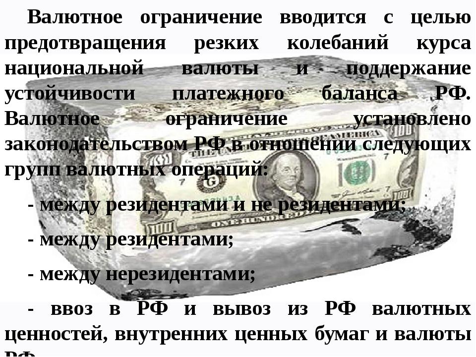 Валютное ограничение вводится с целью предотвращения резких колебаний курса...