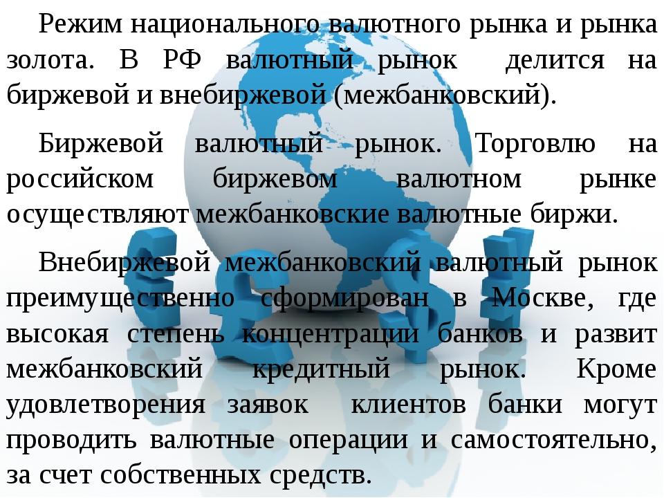 Режим национального валютного рынка и рынка золота. В РФ валютный рынок дели...