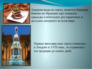 Лидером моды на торты, является Франция. Именно во Франции торт появился одна