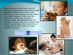 Однако чрезмерное употребление сладостей приводит к возникновению аллергическ