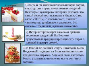Из истории ... 1) Когда и где именно началась история тортов, никто до сих по