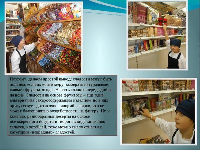 Поэтому, делаем простой вывод: сладости могут быть полезны, если их есть в ме...