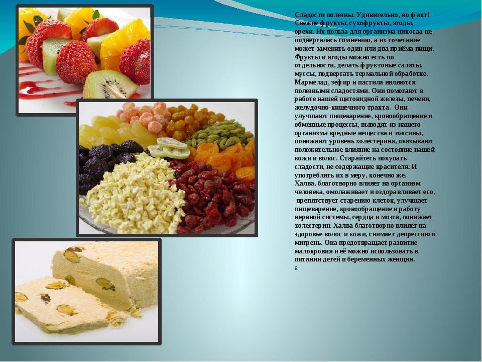 Сладости полезны. Удивительно, но факт! Свежие фрукты, сухофрукты, ягоды, оре...