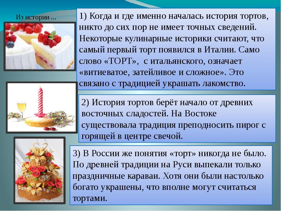 Из истории ... 1) Когда и где именно началась история тортов, никто до сих по...