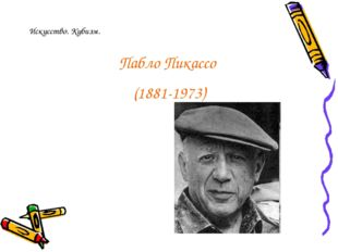 Искусство. Кубизм. Пабло Пикассо (1881-1973)