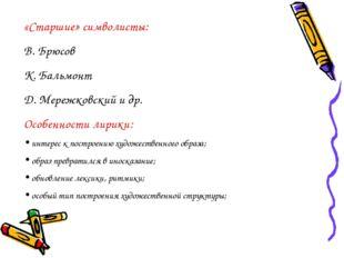 «Старшие» символисты: В. Брюсов К. Бальмонт Д. Мережковский и др. Особенности