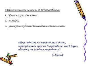 Главные элементы поэзии по Д. Мережковскому: Мистическое содержание; символы;