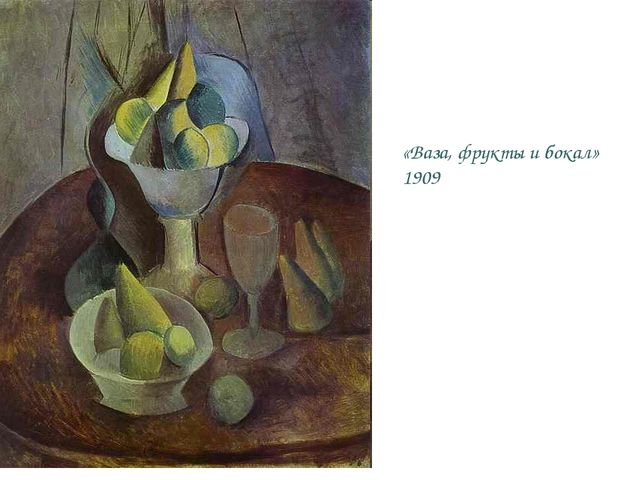 «Ваза, фрукты и бокал» 1909