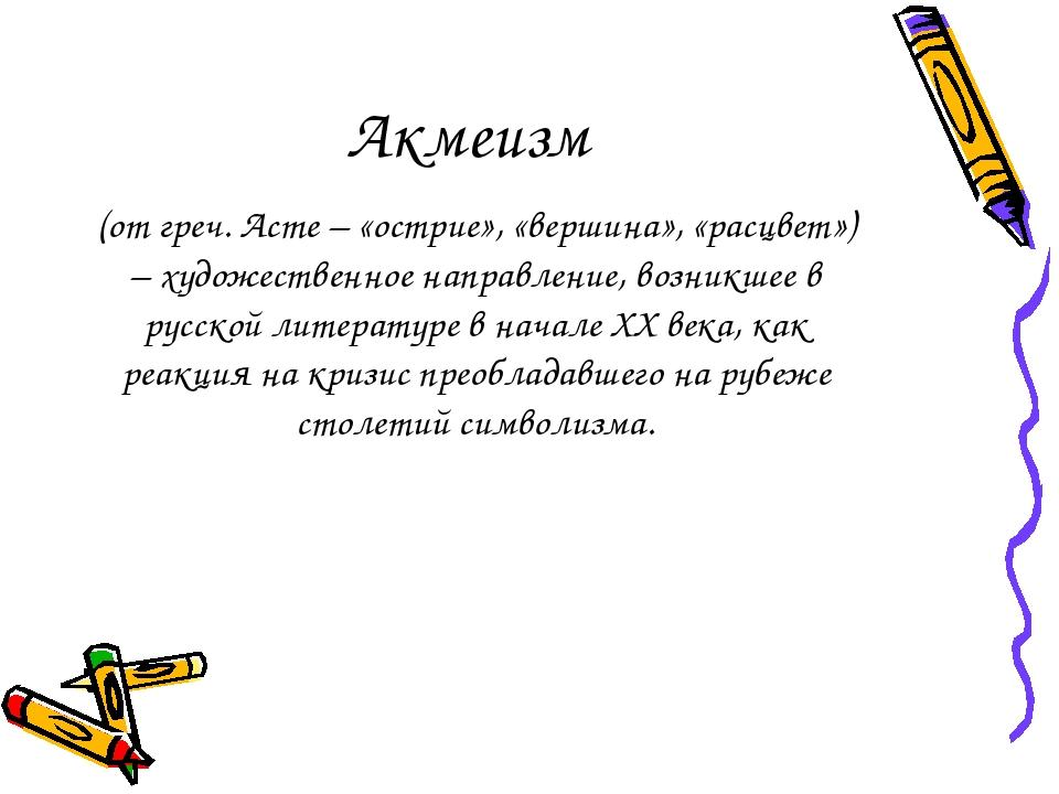 Акмеизм (от греч. Acme – «острие», «вершина», «расцвет») – художественное нап...