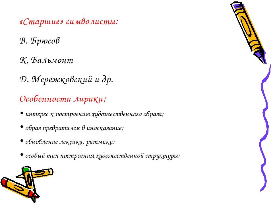«Старшие» символисты: В. Брюсов К. Бальмонт Д. Мережковский и др. Особенности...