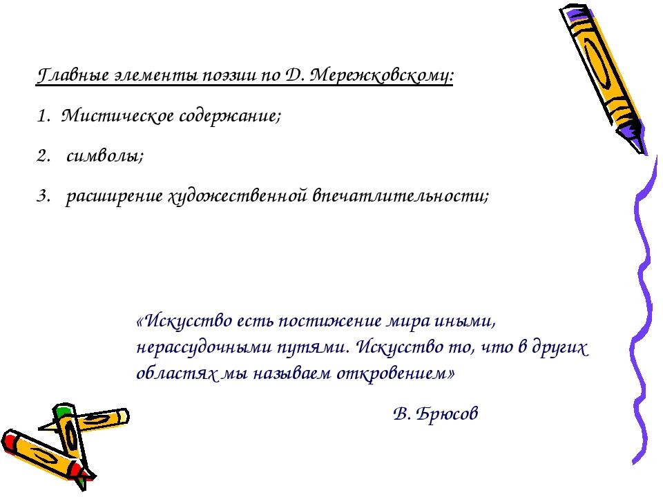 Главные элементы поэзии по Д. Мережковскому: Мистическое содержание; символы;...