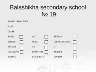 Balashikha secondary school № 19
