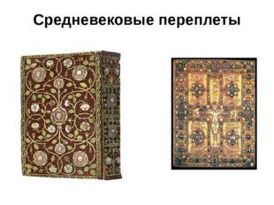 Средневековые переплеты