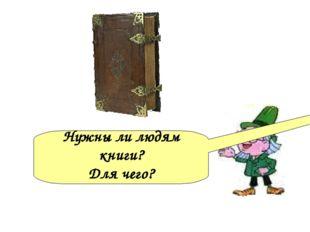 Нужны ли людям книги? Для чего?