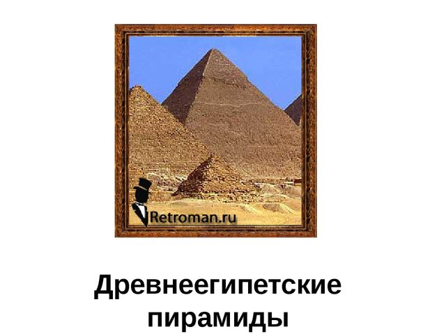 Древнеегипетские пирамиды (3 тыс. до н.э.)