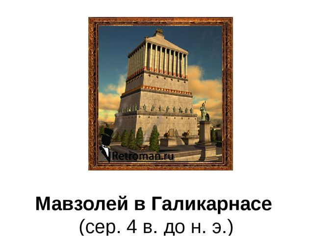 Мавзолей в Галикарнасе (сер. 4 в. до н. э.)
