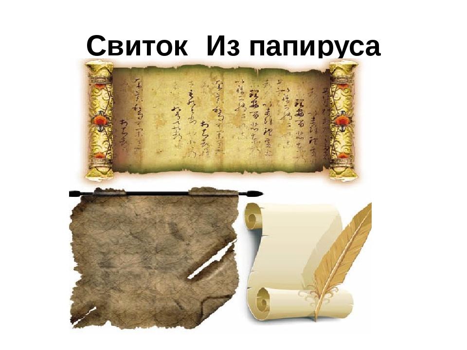 Свиток Из папируса
