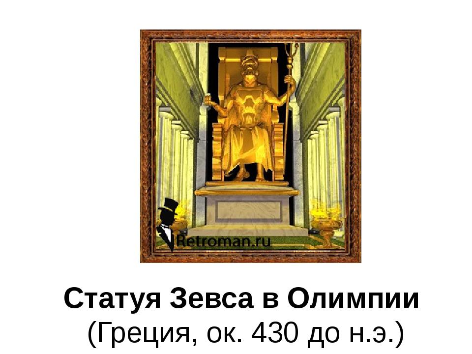 Статуя Зевса в Олимпии (Греция, ок. 430 до н.э.)