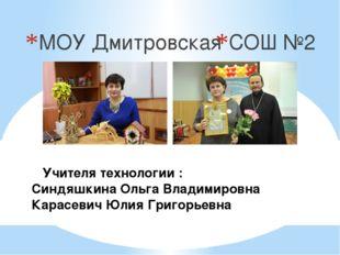 МОУ Дмитровская СОШ №2 Учителя технологии : Синдяшкина Ольга Владимировна Кар