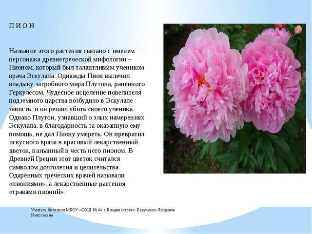 П И О Н Название этого растения связано с именем персонажа древнегреческой м...