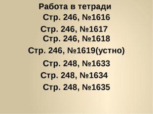 Работа в тетради Стр. 246, №1616 Стр. 246, №1617 Стр. 246, №1618 Стр. 246, №1