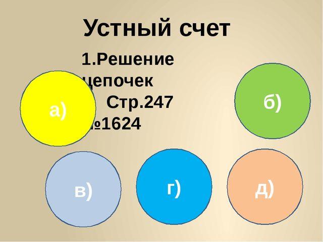 Устный счет 1.Решение цепочек Стр.247 №1624 0,4 0,18 0,9 7,2 а) 2 1,6 4 0,8 б...