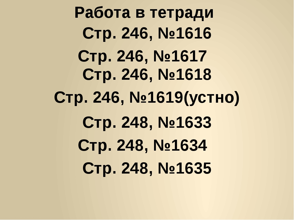 Работа в тетради Стр. 246, №1616 Стр. 246, №1617 Стр. 246, №1618 Стр. 246, №1...