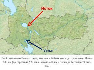 Берёт начало из Белого озера, впадает в Рыбинское водохранилище. Длина 139 км