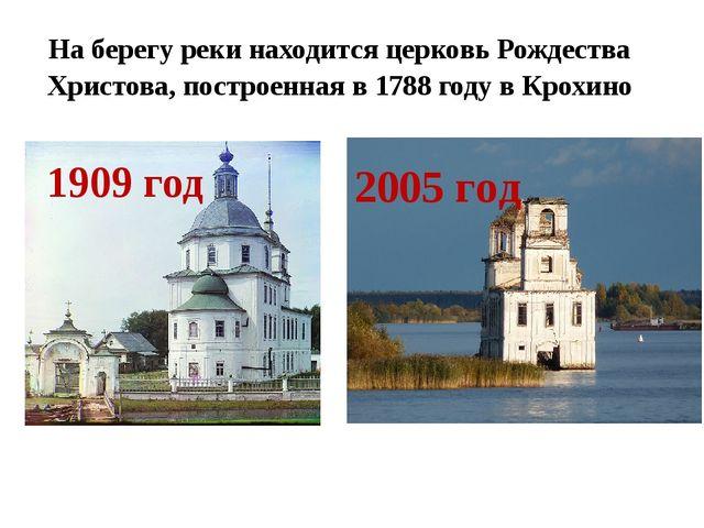 На берегу реки находится церковь Рождества Христова, построенная в 1788 году...