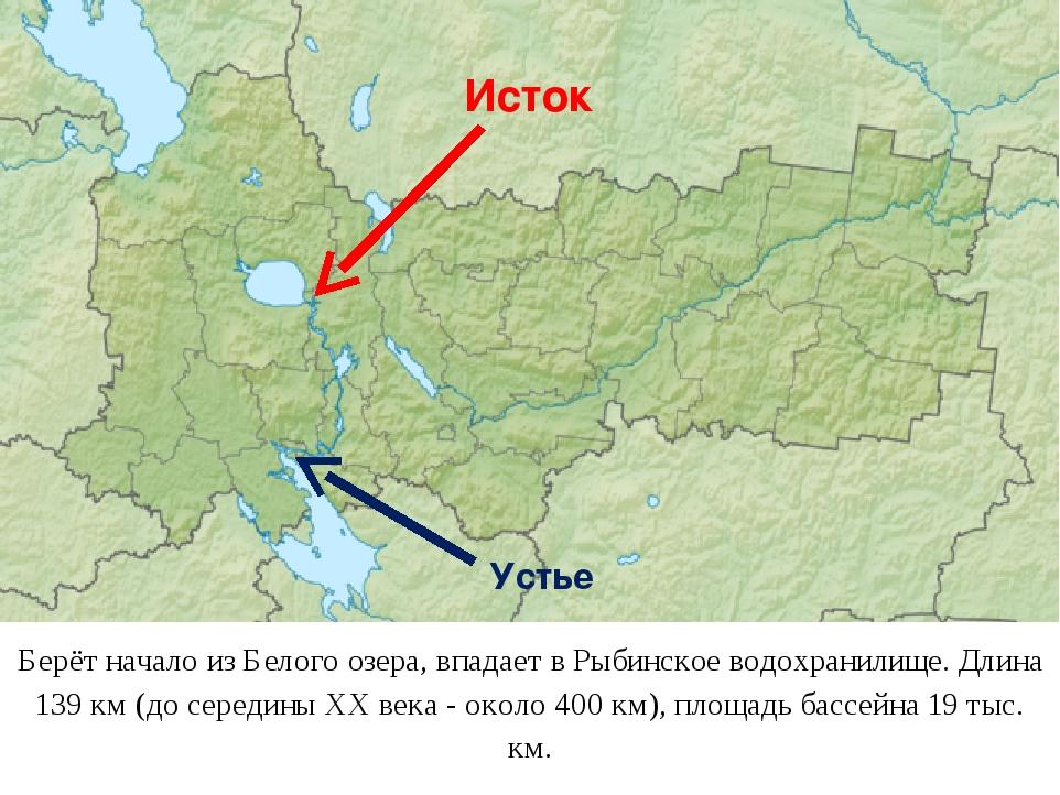 Берёт начало из Белого озера, впадает в Рыбинское водохранилище. Длина 139 км...