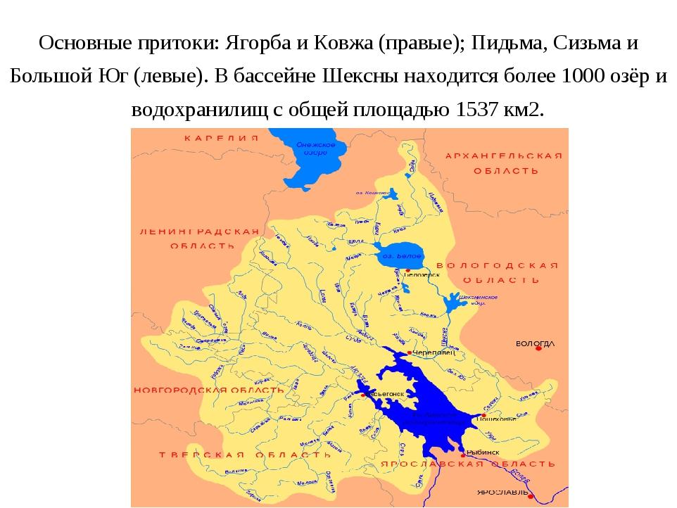 Основные притоки: Ягорба и Ковжа (правые); Пидьма, Сизьма и Большой Юг (левые...
