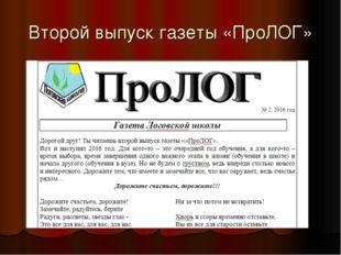 Второй выпуск газеты «ПроЛОГ»