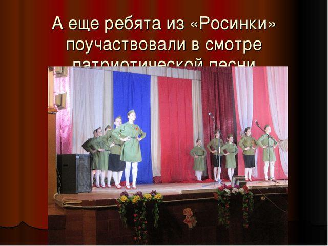 А еще ребята из «Росинки» поучаствовали в смотре патриотической песни