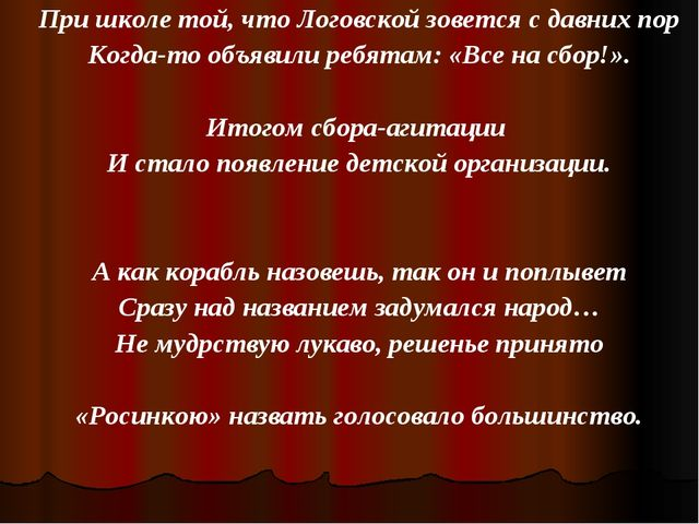 При школе той, что Логовской зовется с давних пор Когда-то объявили ребятам:...