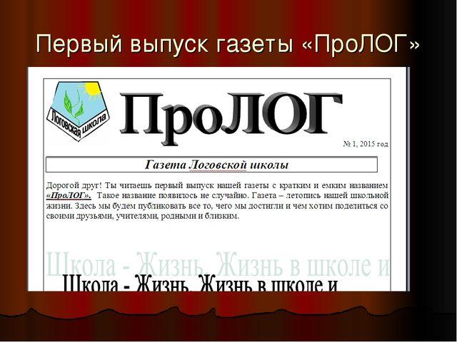 Первый выпуск газеты «ПроЛОГ»