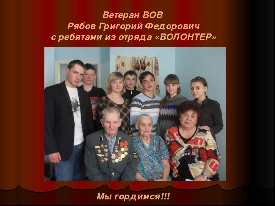 Ветеран ВОВ Рябов Григорий Федорович с ребятами из отряда «ВОЛОНТЕР» Мы горди...