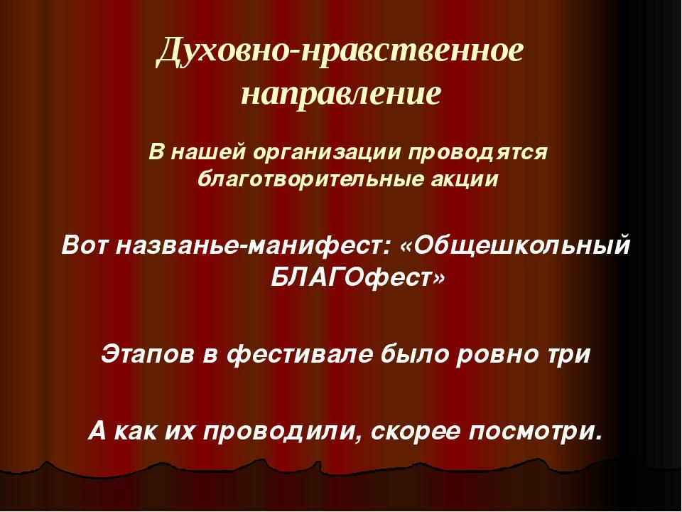 Духовно-нравственное направление Вот названье-манифест: «Общешкольный БЛАГОфе...