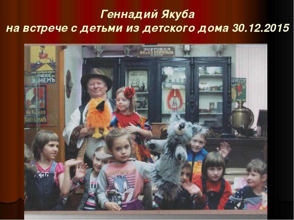 Геннадий Якуба на встрече с детьми из детского дома 30.12.2015
