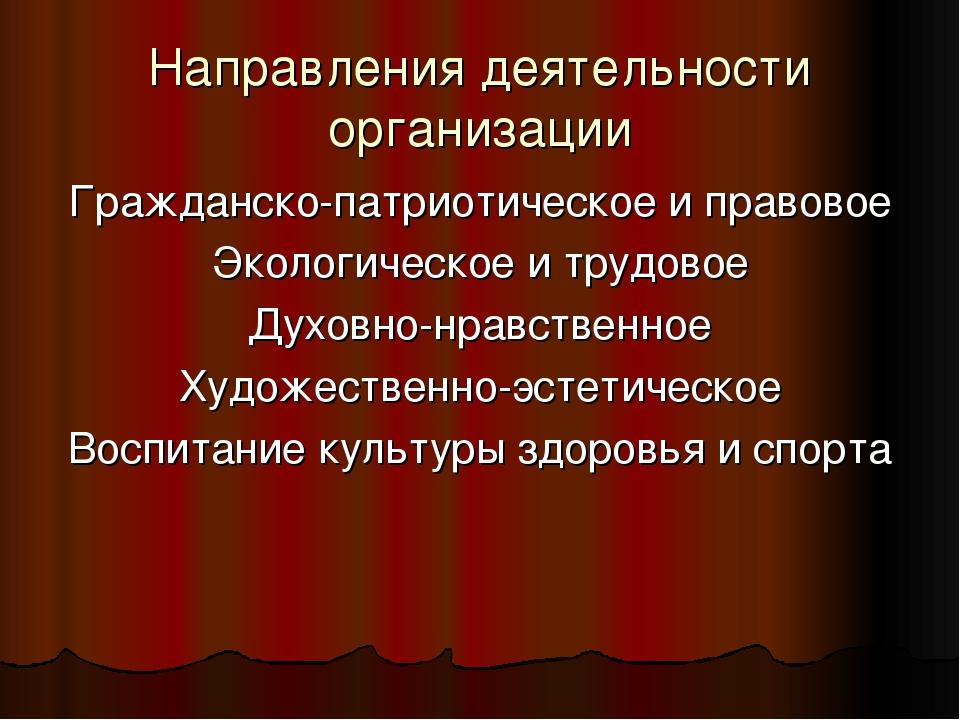Направления деятельности организации Гражданско-патриотическое и правовое Эко...