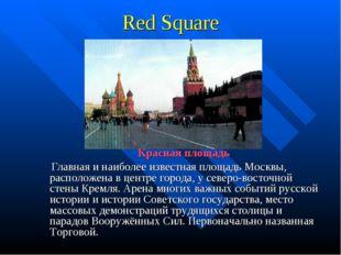 Red Square Красная площадь Главная и наиболее известная площадь Москвы, распо