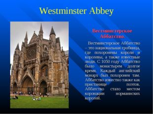Westminster Abbey Вестминстерское Аббатство. Вестминстерское Аббатство – это