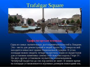 Trafalgar Square Трафальгарская площадь. Одна из самых значительных достоприм