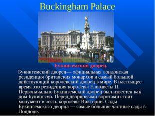 Buckingham Palace Букингемский дворец. Букингемский дворец— официальная лондо