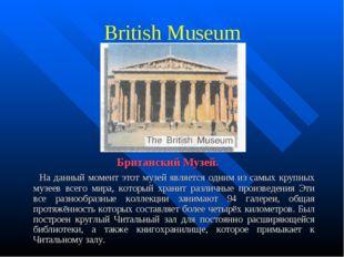British Museum Британский Музей. На данный момент этот музей является одним и