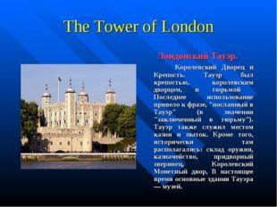 The Tower of London Лондонский Тауэр. Королевский Дворец и Крепость. Тауэр бы