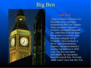 Big Ben Биг Бэн. Одна из башен Лондона это большие часы, которые называются Б