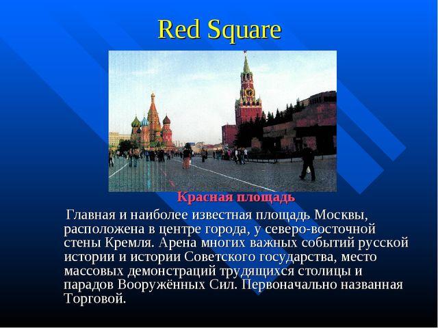 Red Square Красная площадь Главная и наиболее известная площадь Москвы, распо...